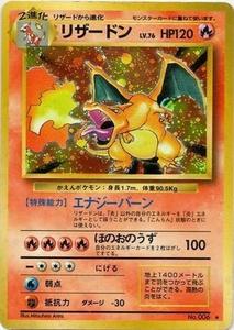 Pokemon Base Set JAPANESE Single Card Charizard by Pokemon Base Set